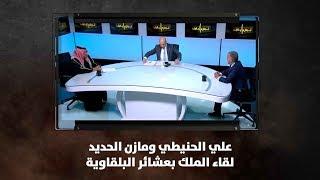 علي الحنيطي ومازن الحديد - لقاء الملك بعشائر البلقاوية