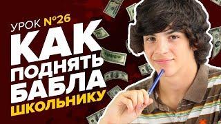 КАК ЗАРАБОТАТЬ ШКОЛЬНИКУ. Как заработать деньги школьнику без вложений. Проверенные методы заработка
