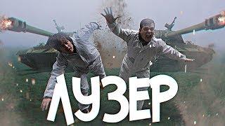 ЛУЗЕР - ТАНКИСТЫ