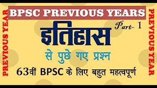 BPSC PREVIOUS YEAR QUESTIONS(इतिहास)PART-01,IMPORTANT FOR 63rd BPSC/CDPO/BSSC