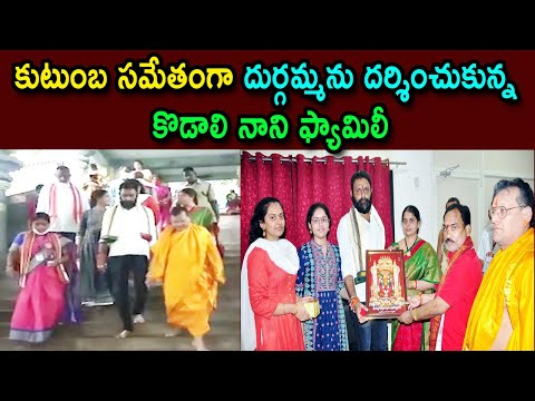 Kodali Nani Visits Dugra Temple With Family Visuals Special Puja Darshanam   Dasara Celebrations AP
