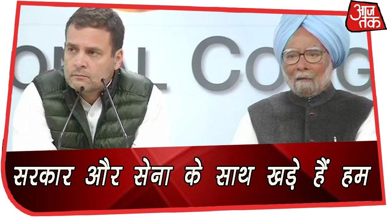 पुलवामा का बदला- Rahul Gandhi बोले- सरकार और सेना के साथ खड़े हैं हम.