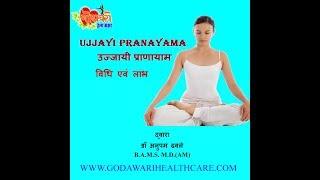 सरल उज्जायी प्राणायाम  - Ujjayi pranayama at ease