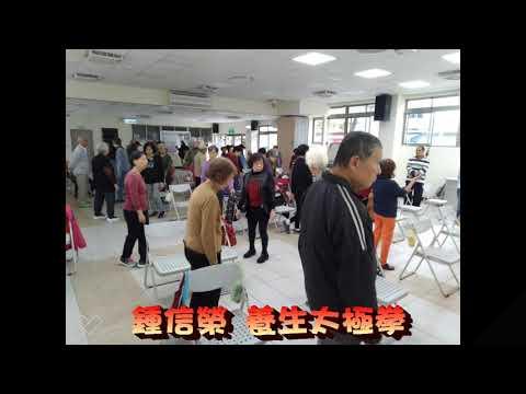 108/11/20  體適能運動&養生氣功