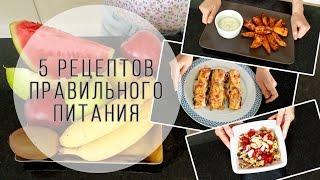 5 Рецептов Правильного Здорового питания