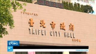 تايوان: النساء يتصدرن العمل السياسي