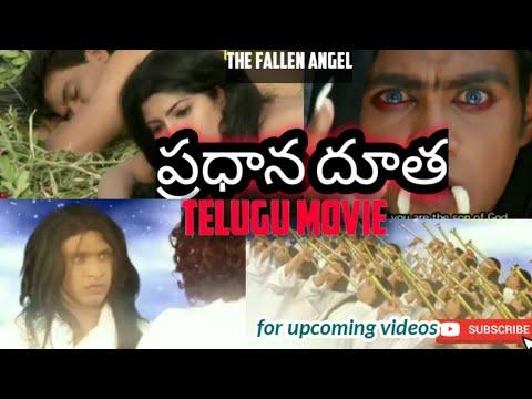 ప్రధాన దూత | Telugu Christian Movie | లూసిఫర్ | Lucifer | full length