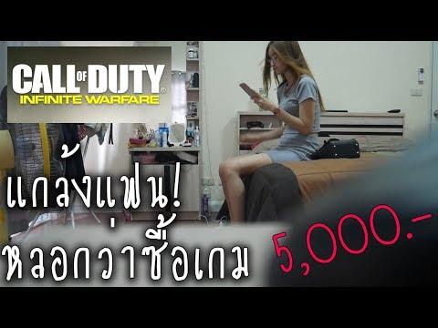 Download Youtube: แกล้งแฟน หลอกว่าซื้อเกม 5,000 บาท!