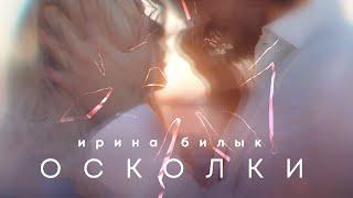 Ирина Билык - Осколки (AUDIO)