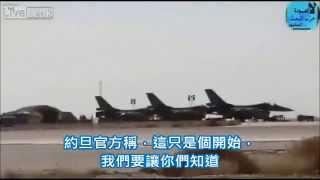 約旦「懲罰」伊斯蘭國 空襲影片曝光