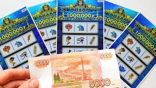 ВЫИГРАЛ В ЛОТЕРЕЮ ТУТАНХАМОН 🤑 Моментальная Лотерея в Которой Выигрывается Очень Часто