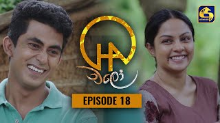 Chalo    Episode 18    චලෝ      05th August 2021 Thumbnail
