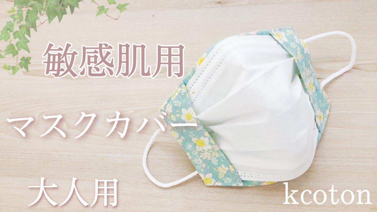 カバー 作り方 マスク 不織布