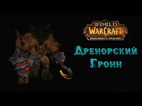 Warlords of Draenor: Закаленный в Бою Дренорский Гронн