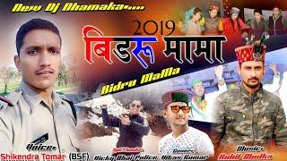 बिडरू मामा - Shikendra Tomar | Bidru Mama | Latest Pahari Song 2019