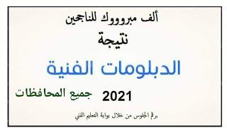 نتيجة الدبلومات الفنية 2021 في جميع المحافظات بالاسم ورقم الجلوس