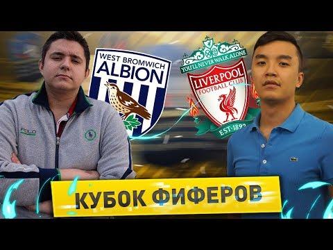 КУБОК ФИФЕРОВ | ACOOL VS GOODMAX
