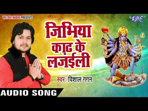 Jibhiya Kadh Ke Lajaili - Hari Ke Bhajanawa - Vishal Gagan - Bhojpuri Hit Kali Mata Bhajan 2018