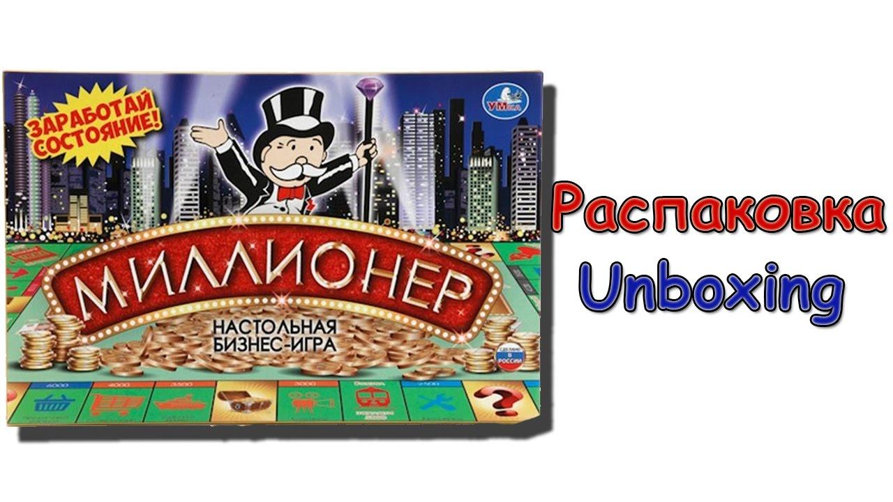 Настольная игра монополия миллионер – создана в оригинальном дизайне, дополнена стилизованными карточками, фишками и функциональными.