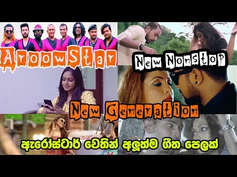 New Nonstop Arrow Star Mix Songs | SAMPATH LIVE VIDEOS