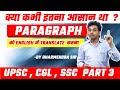 Translate into English (Hindi to English) Paragraph Writing by Dharmendra Sir for UPSC Part-3