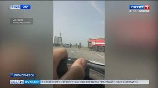 В Прокопьевске произошло страшное ДТП