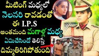మీటింగ్ మధ్యలో నెలసరి రావడంతో ఈ I.P.S చేసిన పనికి అందరూ షాక్|Daring Lady IPS Officer|Filmy Poster
