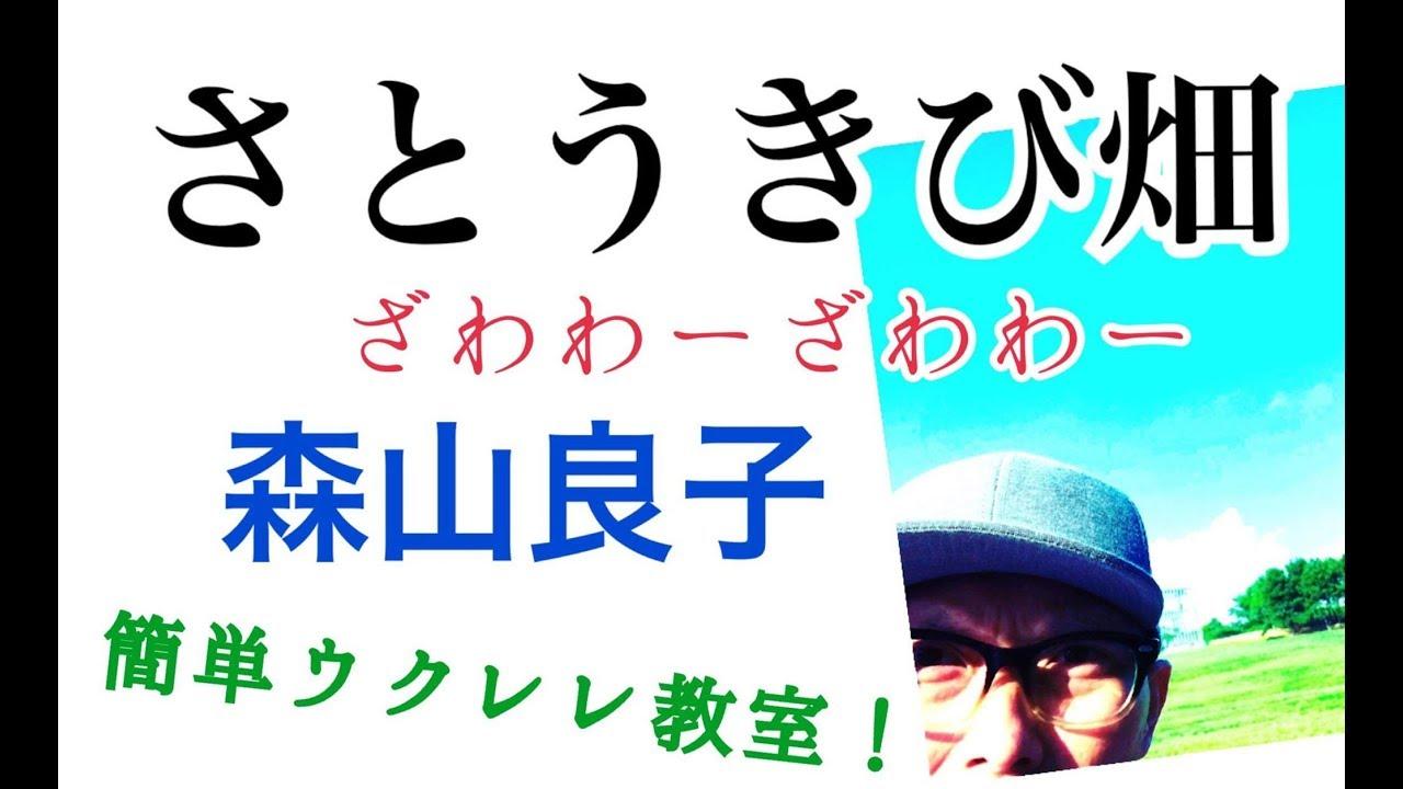 さとうきび畑・森山良子【ウクレレ 超かんたん版 コード&レッスン付】GAZZLELE
