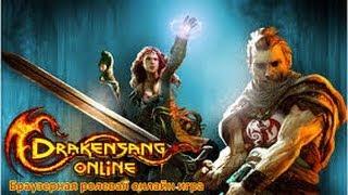 Drakensang Online: видео обзор эпической фэнтези игры. |Дракенсанг Онлайн регистрация.