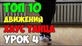10 движений ногами танца ХАУС, ШАФЛ! Подробные видеоуроки, как научиться танцевать ШАФЛ, ХАУС! #4