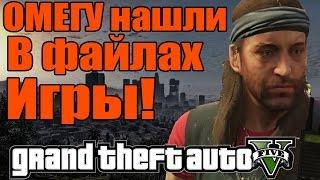 GTA 5 - ОМЕГА ЕСТЬ В ИГРЕ: Омегу нашли в файлах игры [Омега существует]