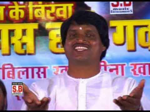 cg panthi geet-रामबिलास खूंटे-पंथी गीत-तोर माँ लगे कलंक के बिंदु रे -satnam bhajan hit song 2018 sb