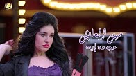 34056c7cd Mays El Aayesh - Hob Da Eh   2018   ( Official Music Video ) ميس العايش -  حب ده ايه - Duration: 4 minutes, 14 seconds.