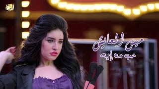 Mays El Aayesh - Hob Da Eh | 2018 | ( Official Music Video ) ميس العايش - حب ده ايه