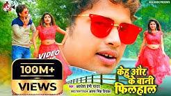#Video 2020 अवधेश प्रेमी यादव व अंतरा सिंह प्रियंका का    केहू और के बानी फिलहाल   