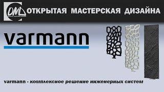 Varmann. Комплексное решение инженерных систем(, 2018-04-20T20:20:24.000Z)