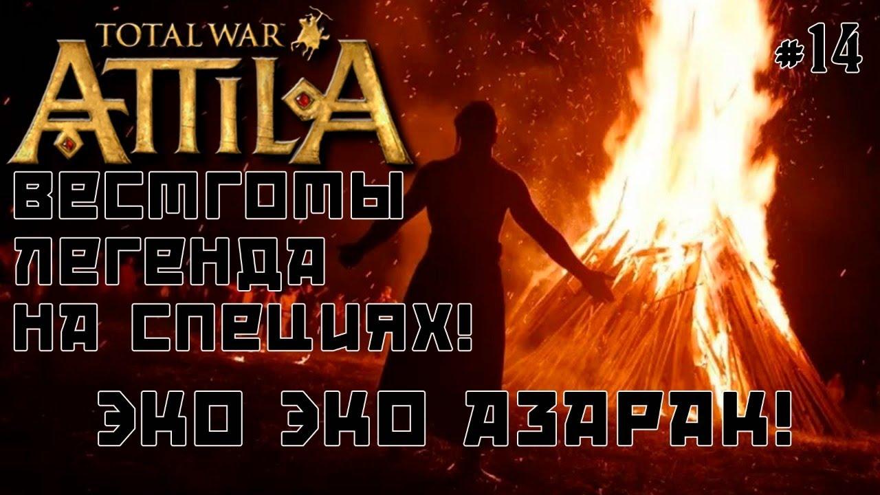 Total War: Attila. Легенда. Стрим #14 Вестготы. Тёмный культ, специи, культурный вызов.