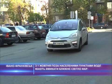 З 1 жовтня поза населеними пунктами водії мають вмикати світло фар