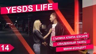 YESDS life | Влог №14 | Съемка клипа, постановка свадебного танца | г. Саратов