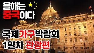 상해 국제가구박람회, 처음 경험한 대륙의 스케일! 상해…