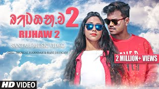 Gambar cover RIJHAW 2 ( Full Video ) New Santali Video Song 2020 | Aam Lagid Te | Mangal, Rani