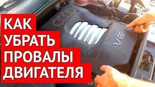 Как стабилизировать искру от катушки зажигания Audi A6 C5 и убрать провалы в работе двигателя
