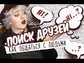 КАК ВЕСТИ БЕСЕДУ / РАЗГОВОР / ПОИСК ДРУЗЕЙ