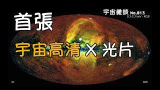 【宇宙雜談】首張宇宙高清X光片|Linvo說宇宙