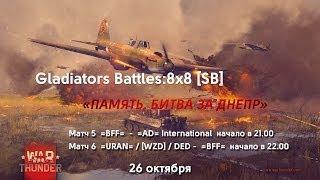 «ПАМЯТЬ.БИТВА ЗА ДНЕПР». GLADIATORS BATTLES: 8Х8 #3(Трансляция командного тактического авиационного блиц-турнира Gladiators Battles:8х8. ▫ https://gaming.youtube.com/watch?v=vWoy2BSGkn4..., 2015-10-27T10:17:49.000Z)