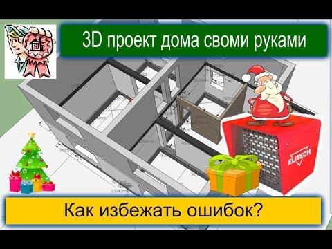 3D проект дома своими руками. Как избежать ошибок? СТРОИМ ДЛЯ СЕБЯ