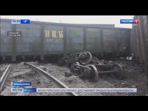 В Новокузнецке проходят слушания по делу о сходе вагонов