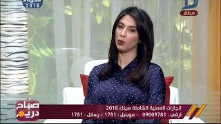 صباح دريم   اللواء ا.ح./ محمد عبد الله الشهاوى يشيد بدور الشئون المعنوية بالعملية #سيناء_2018