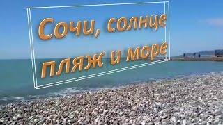 Лучшие места на Черном море. Сочи, солнце, пляж и море