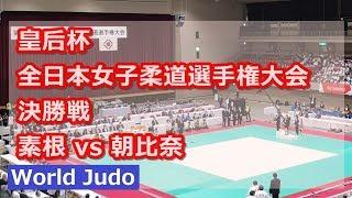 全日本女子柔道選手権 2019 決勝 素根 vs 朝比奈 Judo